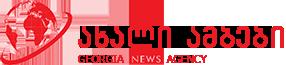 axali ambebi, ახალი ამბები დღის, ახალი ამბები საქართველოში